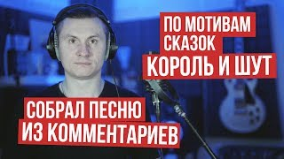 RADIO TAPOK – Карантиновая песня из комментариев по мотивам Король и Шут