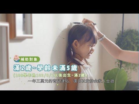 2-5歲育兒津貼~阿媽篇(國語版)