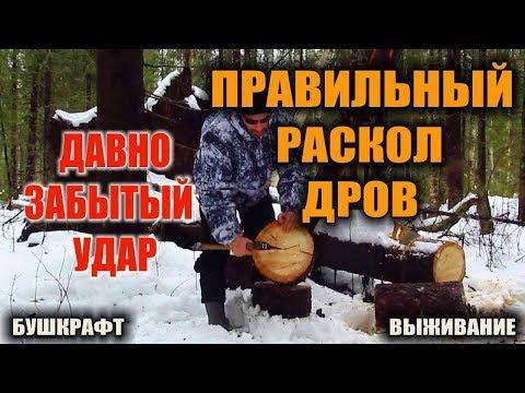 КАК КОЛОТЬ ДРОВА  How to chop wood  Правильный раскол дров настоящим таежным топором