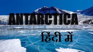 अंटार्कटिका के रहस्य और जानकारी (Interesting Facts and Mystery about Antarctica)