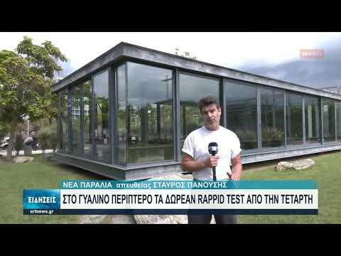 Λόγω της 85ης ΔΕΘ αλλάζει ο χώρος για τα rapid tests | 05/09/2021 | ΕΡΤ