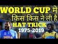 hat tricks in cricket world cup    world cup hat tricks list