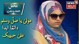 Hamd O Naat | Maula Ya Salli Wa Sallim Daiman By Alveena Qureshi | News18 Urdu