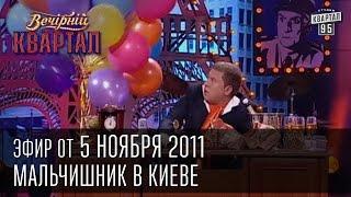 Вечерний Квартал от 05.11.2011 | Артём Милевский и тренер | Концерт Стаса Михайлова в Киеве