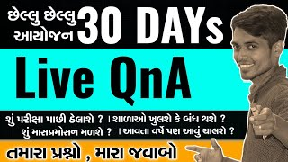 Last 30 DAYs Strategy | Live QnA With VICKY SIR | Std 9 to 12 All Mediums