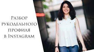 Разбор аккаунта в Instagram | Советы по продвижению