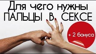 Пальцы для ОРГАЗМА. Фингеринг