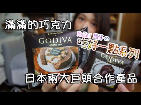 【焦糖巧克力卷蛋糕 + 心太軟 (?!):キャラメルショコラロールケーキ + テリーヌショコラ】 日本兩大巨頭合作 。 一大堆的巧克力