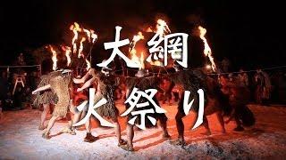 奇祭 大網火祭り