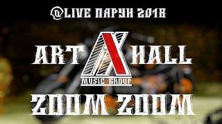 Art Hall - Zoom Zoom @live Пярун-2018