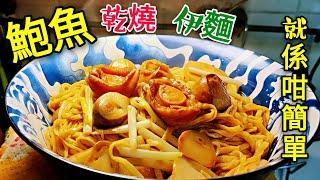 〈 職人吹水〉 鮑魚 乾燒伊麵 酒樓味道 #鮑汁乾燒伊麵 人人做得到 職人同你講 soft-fried noodles with mushrooms and shredded abalone