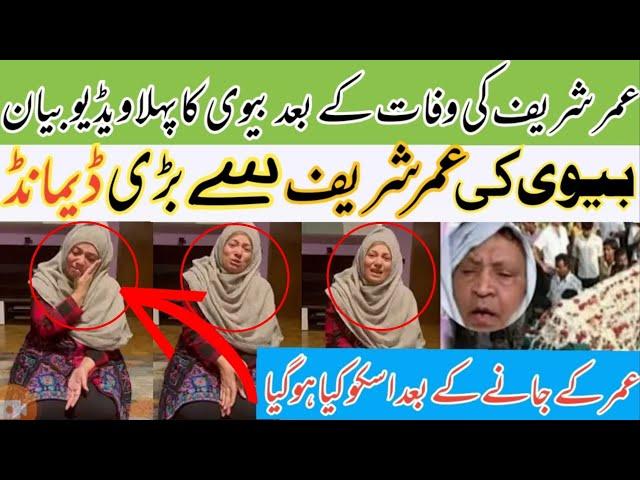 Umer Sharif Wife Statement On Death Of Her Husband