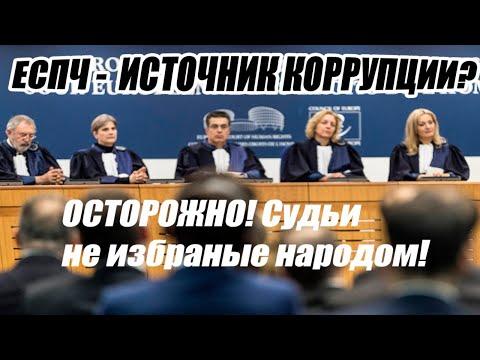 10 решений ЕСПЧ против России, десятки преступлений и потерпевших, модокп