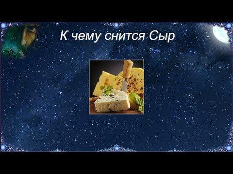 К чему снится Сыр (Сонник)