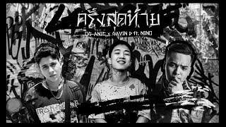 OG-ANIC x GAVIN D : ครั้งสุดท้าย ft. NINO [Official MV]