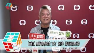 """2019-10-26【廣東話】自稱同曾志偉就來""""奔七"""" 陳百祥:做同唔做都冇所謂"""