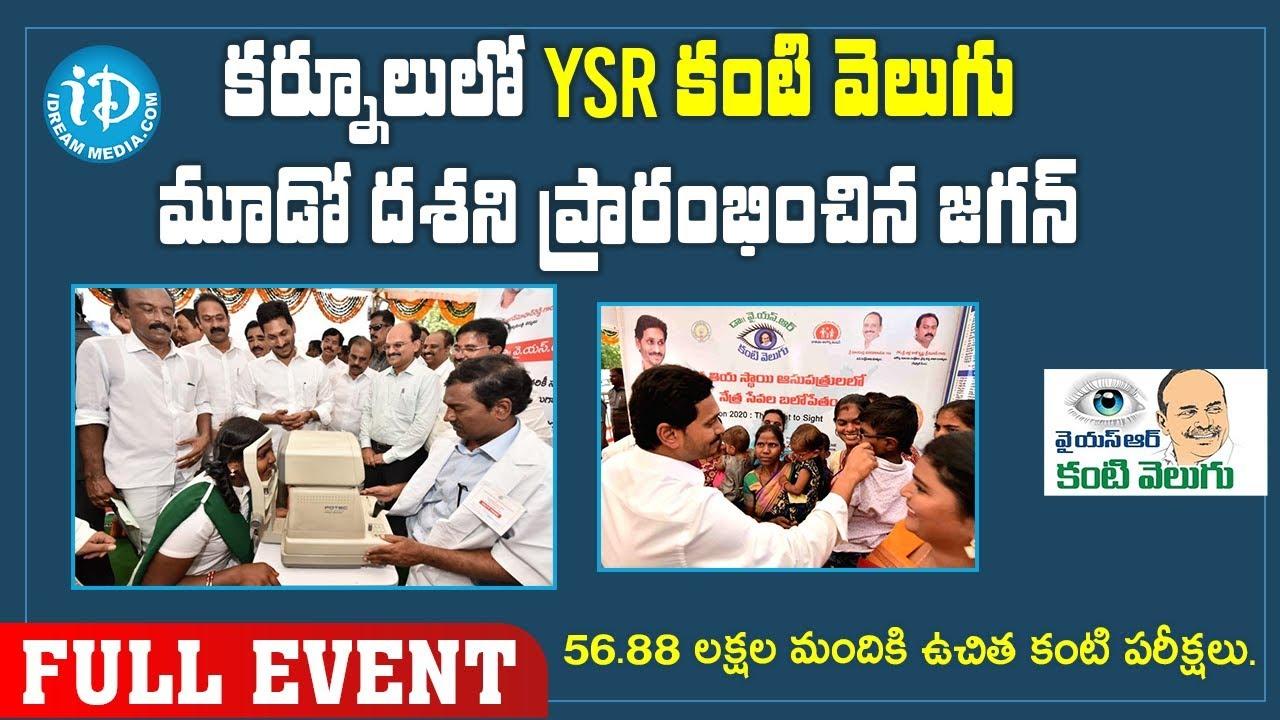 LIVE : AP CM YS Jagan launches Nadu-Nedu scheme & Kanti Velugu 3rd Phase | Kurnool