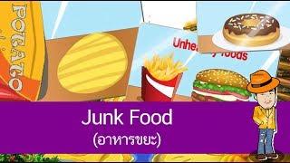 สื่อการเรียนการสอน Junk Food (อาหารขยะ) ป.4 ภาษาอังกฤษ