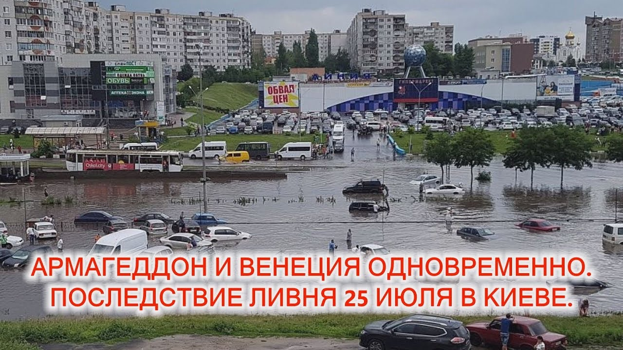 Последствия сильного ливня в Киеве