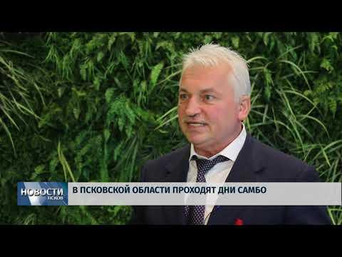21.08.2019 / В Псковской области проходят дни самбо