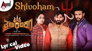 Thrayambakam | Shivoham | Lyrical Video 2019 | Raghavendra Rajkumar | Anupama | Dayal Padmanabhan