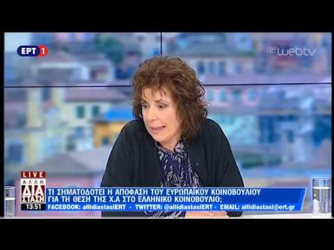 Ψήφισμα του Ευρωκοινοβουλίου κατά της νεοφασιστικής βίας | 29/10/18 | ΕΡΤ