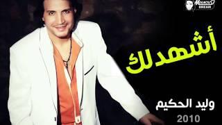 وليد الحكيم أشهدلك - Walid El7akim 2sh7adlak تحميل MP3
