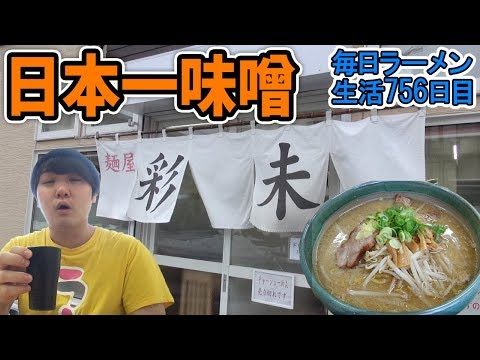 日本トップクラスの札幌味噌ラーメンをすする 北海道 麺屋 彩未 【飯テロ】SUSURU TV.第756回