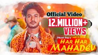 Baba Tumi Trivubonor/Har Har Mahadev/Dhanti das//Official Released/ Shivaratri Special song 2021