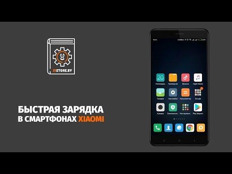 Быстрая зарядка в смартфонах Xiaomi