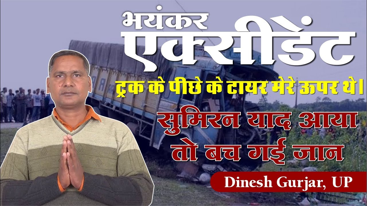 Dinesh Gurjar UP