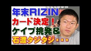 年末RIZINバンタム級T組み合わせ決定!ケイプの挑発&石渡タジタジ!