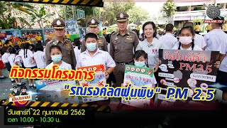 """รายการ สน.เพื่อประชาชน : กิจกรรมโครงการ """"รณรงค์ลดฝุ่นพิษ"""" PM 2.5"""