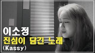 [연습실라이브] 케이시(Kassy) - 진심이 담긴 노래(True Song) LIVE COVER (LADIES'  CODE SoJung)