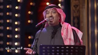 اغاني حصرية اصيل ابوبكر سالم - من عيوني #مع_حمد_شو | الموسم الرابع تحميل MP3