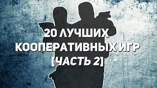 20 лучших кооперативных игр [Часть 2]