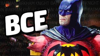 Все Костюмы - Batman: Arkham Knight