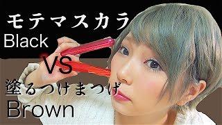 モテマスカラvs塗るつけまつげ/黒vs茶 - YouTube