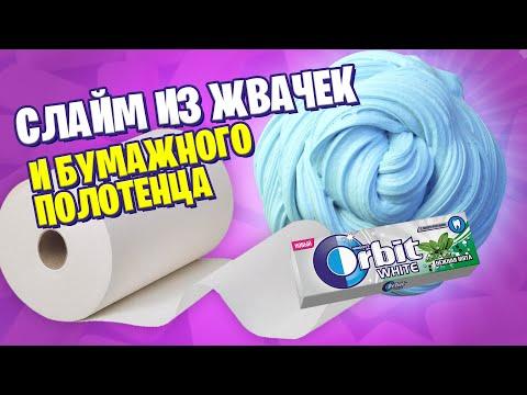Делаем слайм из жвачки и бумажных полотенец /Новые рецепты слаймов видео