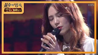 Immortal Songs 2 EP449