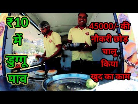 बच्चों के लिए ₹10 में डुग्गु पाव और ₹20 में बटर बड़ा पाव । Pavino Vadapav Indore Street Food