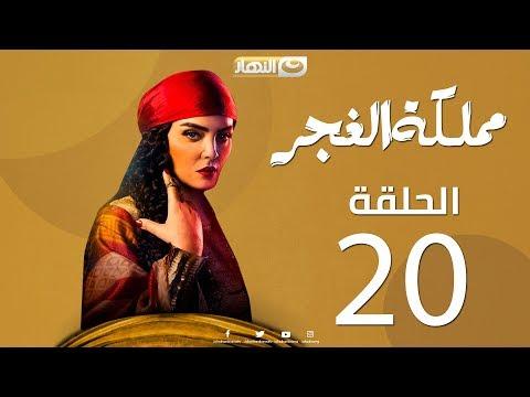 """الحلقة 20 من مسلسل """"مملكة الغجر"""""""