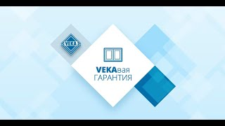VEKAвая гарантия - новая гарантия на Ваши окна