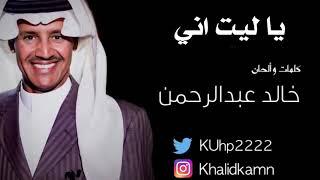 خالد عبدالرحمن - يا ليت اني - ٢٠١٩ Khalid Abdulrahman - Ya-Lait Enny تحميل MP3