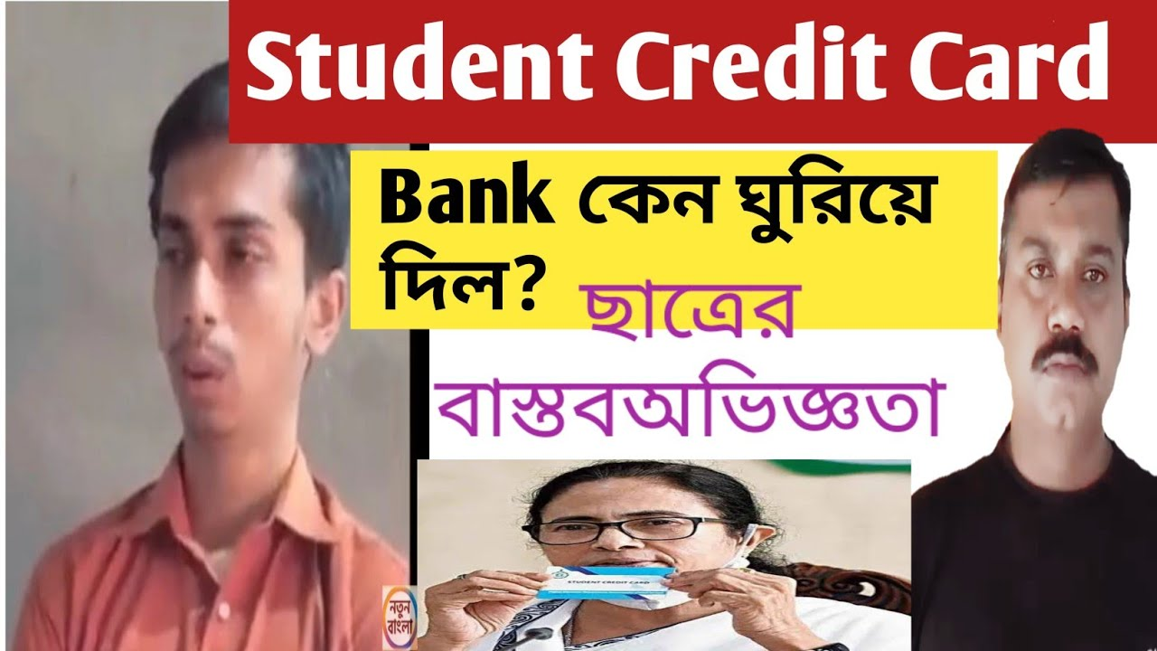 Student Credit Card// এক ছাত্রের ব্যাঙ্কের বাস্তব অভিজ্ঞতা// তাহলে কি হবে ? thumbnail