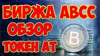 ABCC.com биржа криптовалют обзор, отзывы, токен AT, Биткоин как торговать, майнинг