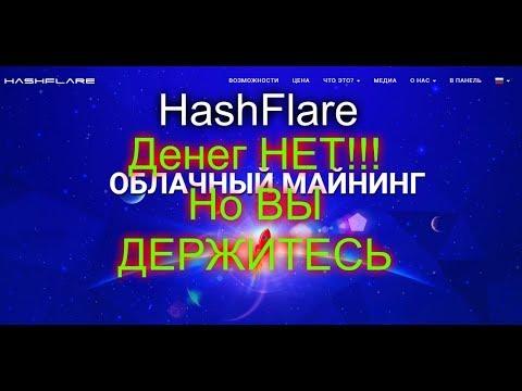 Облачный майнинг HashFlare. Денег НЕТ Но ВЫ ДЕРЖИТЕСЬ