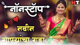 Nonstop Marathi Dj Song | Superhit Marathi Hindi Nonstop DJ Remix Song | Special Marathi DJ Song |