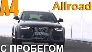 Audi A4 Allroad 2L бенз | 2015 - АВТО С ПРОБЕГОМ - тест драйв Александра Михельсона / обзор Ауди А4