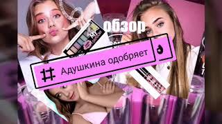 Обзор на косметику BEAUTY BOMB |Катя Адушкина